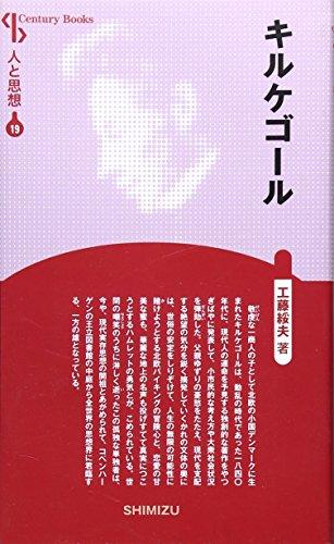 キルケゴール (Century Books―人と思想) - 工藤 綏夫