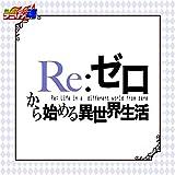 熱烈!アニソン魂 THE BEST カバー楽曲集 TVアニメシリーズ『Re:ゼロから始める異世界生活』