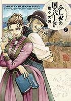 ふしぎの国のバード 第07巻