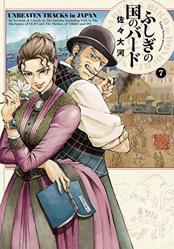 ふしぎの国のバード 7巻 (ハルタコミックス)の詳細を見る