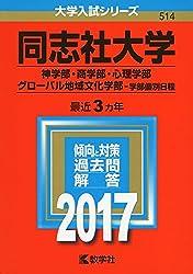 同志社大学(グローバル地域文化学部−学部個別日程) (2017年版)・赤本・過去問