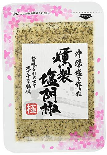 沖縄の燻製塩胡椒 ×3袋