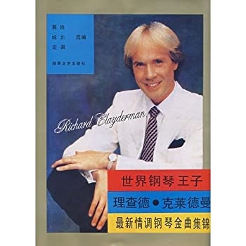 World Piano Prince of New exotic piano Richard Clayderman Golden Collection  Paperback