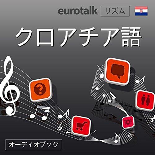 『Eurotalk リズム クロアチア語』のカバーアート