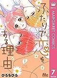 ふたりで恋をする理由 7 (マーガレットコミックスDIGITAL)