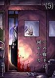 その廊下に、何かいる(5) (Mosh!)