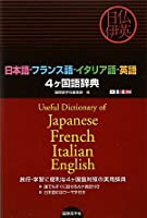 日本語・フランス語・イタリア語・英語4ヶ国語辞典
