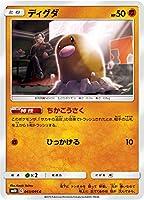 ポケモンカードゲーム SM10 043/095 ディグダ 闘 (C コモン) 拡張パック ダブルブレイズ