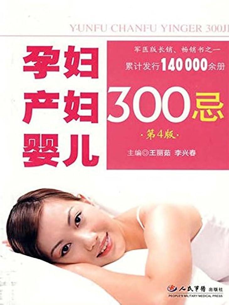 孕妇产妇婴儿300忌—4版 (Chinese Edition)