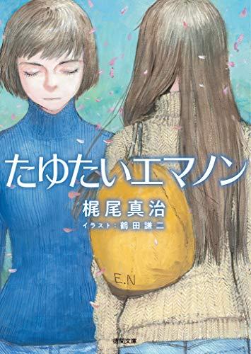 たゆたいエマノン (徳間文庫)
