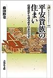 平安貴族の住まい: 寝殿造から読み直す日本住宅史 (歴史文化ライブラリー 520)