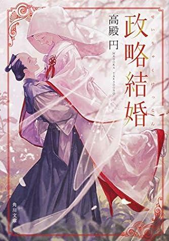 政略結婚 (角川文庫)