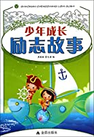 Young growth inspiring stories(Chinese Edition)