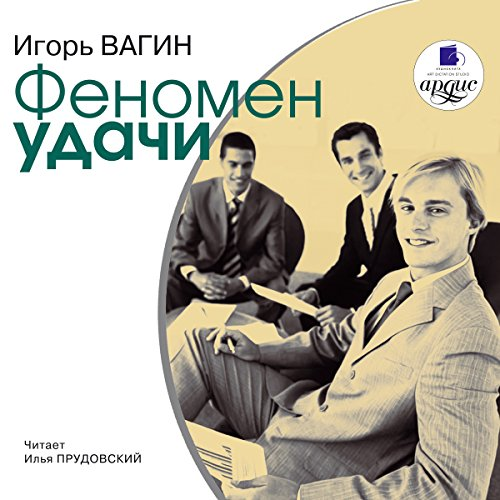 Fenomen Udachi audiobook cover art