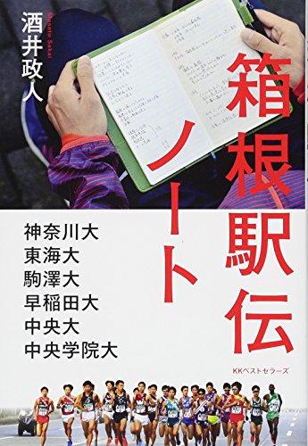 箱根駅伝ノート