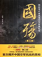 National Martyr: Documentary Anti-Japanese Battles of Kuomintang Air force in Frontline Battlefield (Part III) (Chinese Edition)