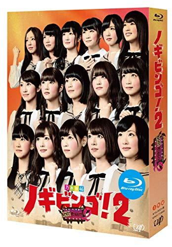 NOGIBINGO! 2 Blu-ray BOX