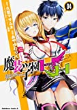 魔装学園H×H(4) (角川コミックス・エース)