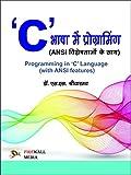Porgramming in 'C' Language (Hindi Medium)