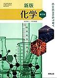 [7 実教 化学 311] 化学311 新版化学 新訂版 高校教科書