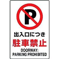 ユニット JIS規格標識 出入口につき駐車禁止 802-251A