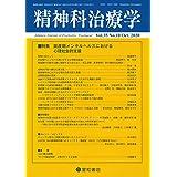 精神科治療学 Vol.35 No.10 2020年10月号〈特集〉周産期メンタルヘルスにおける心理社会的支援[雑誌]