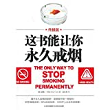 Quit Smoking Forever-Ultimate Edition (Chinese Edition)