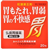 【第3類医薬品】弘真胃腸薬 顆粒分包 20包