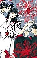 ひと夜婚 コミック 1-4巻セット [コミック] 刑部真芯