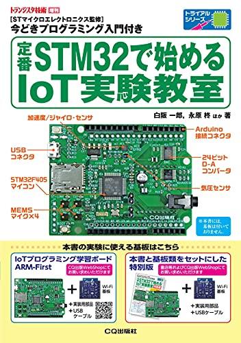 定番STM32で始めるIoT実験教室 トランジスタ技術10月号増刊