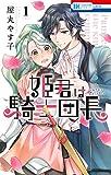 姫君は騎士団長 1 (花とゆめCOMICS)