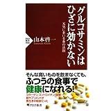 グルコサミンはひざに効かない 元気に老いる食の法則 (PHP新書)