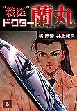 殺医ドクター蘭丸(6) (ゴマブックス×ナンバーナイン)