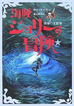 海賊ジョリーの冒険〈3〉深海の支配者