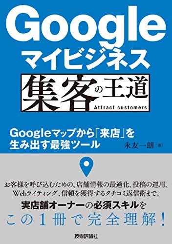 Googleマイビジネス 集客の王道 ~Googleマップから「来店」を生み出す最強ツール