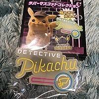 名探偵ピカチュウ ラバーマスコットコレクション ラバーマスコット ピカチュウ ポケットモンスター ポケモン
