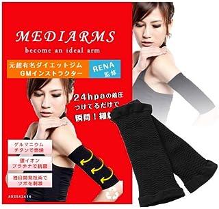 MediArms(メディアームズ) 腕用サポーター 二の腕シェイパー (1個セット(2枚))