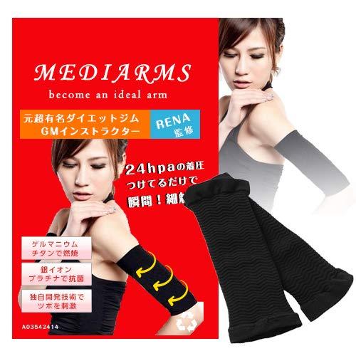 メディアームズ MediArms 二の腕シェイパー (2個セット(4枚))