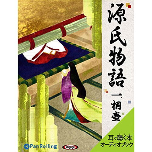 『源氏物語(一) 桐壺』のカバーアート