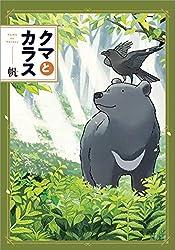 クマとカラス (文春e-book)