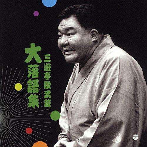 『三遊亭歌武蔵 大落語集 支度部屋外伝』のカバーアート