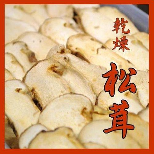 乾燥松茸スライス30g業務用(松茸100%)FDフリーズドライ