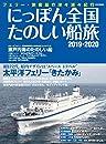 にっぽん全国たのしい船旅 2019-2020