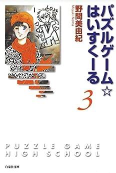 [野間美由紀]のパズルゲーム☆はいすくーる 3 (白泉社文庫)