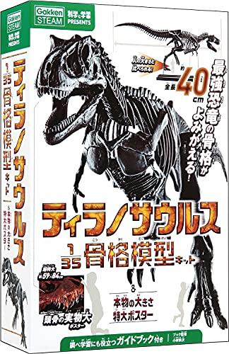 ティラノサウルス1/35骨格模型キット&本物の大きさ特大ポスター (科学と学習PRESENTS)