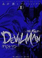 デビルマン-THE FIRST-(ザ ファースト) 2 (復刻名作漫画シリーズ)