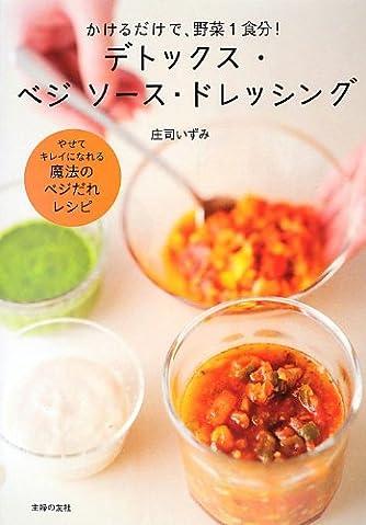 デトックス・ベジ ソース・ドレッシング―かけるだけで、野菜1食分!
