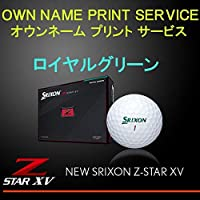 DUNLOP(ダンロップ) SRIXON(スリクソン) 2021 Z-STAR XV7 ゴルフボール 12個入り(1DZ) ロイヤルグリーン 【オウンネーム自由(無料)片面】 アルファベット【太字/薄茶】