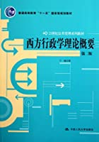Western Administration Theory Overview Second Edition (Chinese Edition)
