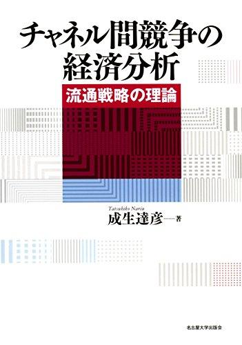 チャネル間競争の経済分析―流通戦略の理論―